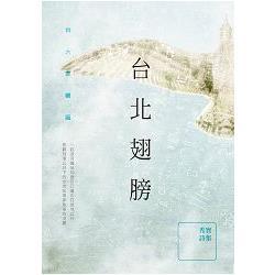 臺北翅膀 /
