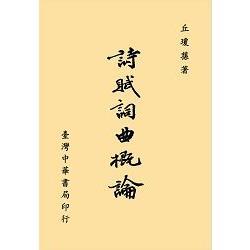 詩賦詞曲概論^(全一冊^)