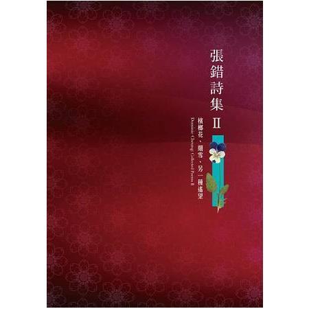 張錯詩集II:檳榔花、細雪、另一種遙望