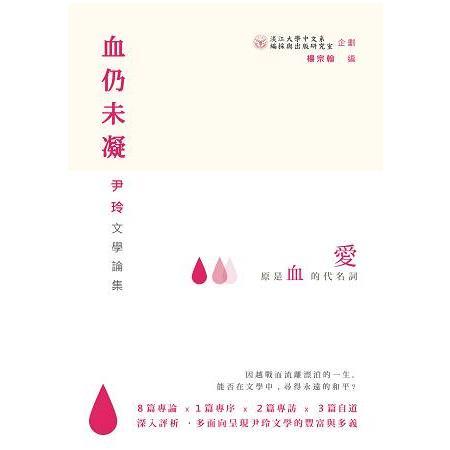 血仍未凝:尹玲文學論集