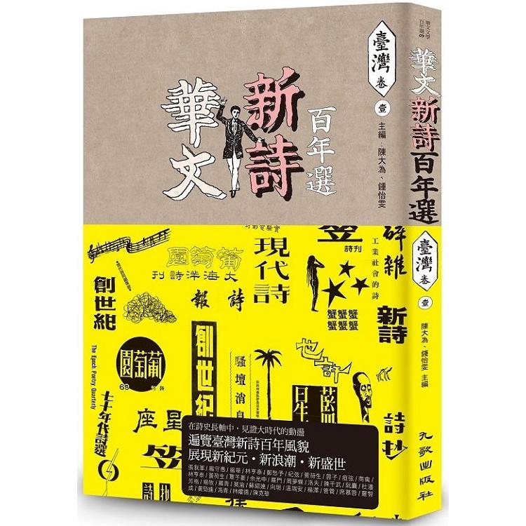 預購(108/02/02出貨)華文新詩百年選.臺灣卷1