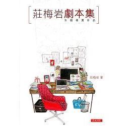 莊梅岩劇本集:五個得獎作品