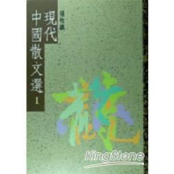 現代中國散文選(另開視窗)