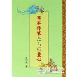 日本作家童心(大師的童心日文版)