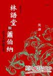 林語堂與蕭伯納──看文人妙語生花(增訂版