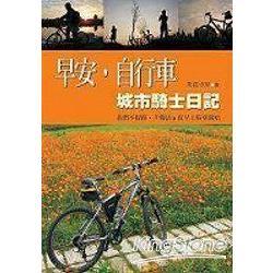 早安,自行車:城市騎士日記