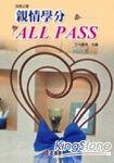 親情學分All Pass^(成長之書121^)