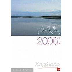 2006/席慕蓉(足本)