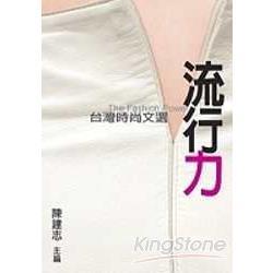 流行力:台灣時尚文選