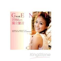 Genie卓文萱1986獨立萱言