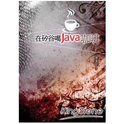 在矽谷喝Java咖啡