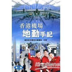 香港機場地勤手記