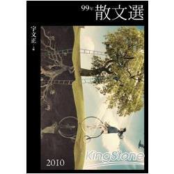 99年散文選 /