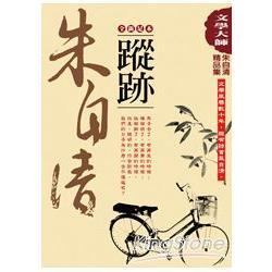 朱自清精品集2:蹤跡(全新足本)