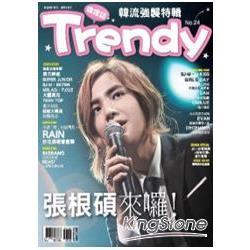 TRENDY偶像誌24:東方神起+張根碩