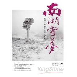 南湖雪夢-南湖大山秘境攻頂全記錄