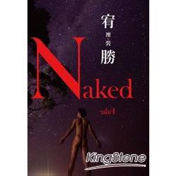 裸裝.宥勝 Naked.Fake.(星光限量版)