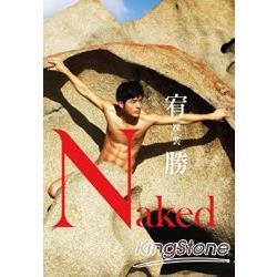 裸裝.宥勝 Naked.Fake.(陽光平裝版)
