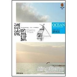 漂流監獄 : 站在漂流海面上的監獄,與海.魚.鯨展開對話 = Floating prison