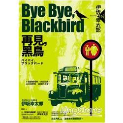 Bye Bye,Blackbird:再見,黑鳥