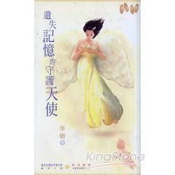 遺失記憶的守護天使 阿李媽媽