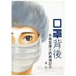 口罩背後 :手術室護士的病場日記
