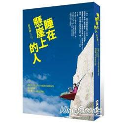 睡在懸崖上的人:從博士生到在大垃圾箱撿拾過期食物,我不是墜落,我是攀上了夢想的高峰