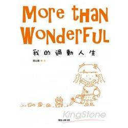 More Than Wonderful我的過動人生 /