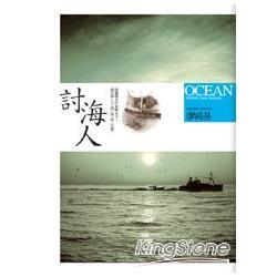 討海人(新版)