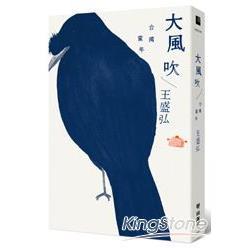 大風吹 : 台灣童年 /