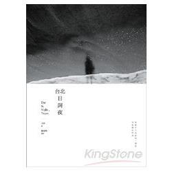 台北日與夜