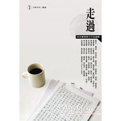 走過 :老年書寫華文作品選輯(另開視窗)