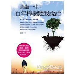 圓融一生 : 百年樟樹聽我說話 : 那一年,我們追逐生命的故事 /