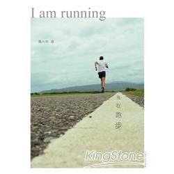 我在跑步 I am running