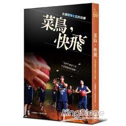 菜鳥,快飛!:臺灣聽障女籃的故事