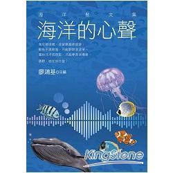 海洋的心聲:海洋散文集