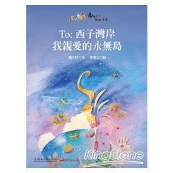 To:西子灣岸-我親愛的永無島