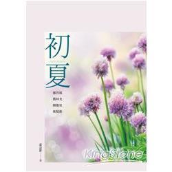 張詩群散文集 : 初夏 /