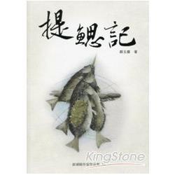 提鰓記 澎湖縣作家作品集 : 34