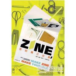 ZINE-我的獨立出版:設計、製作、發行......由我決定!