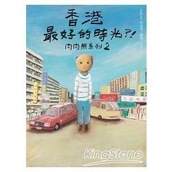 香港最好的時光?! : 肉肉熊系列.