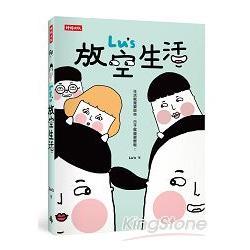 <span>Lu's 放空生活