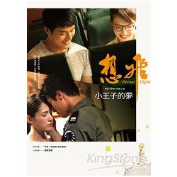 想飛:小王子的夢.電影《想飛》改編小說