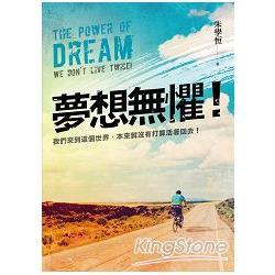 夢想無懼! : 我們來到這個世界,本來就沒有打算活著回去! = The power of dream : we don