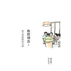 教授別急! : 廖玉蕙幽默散文選 /