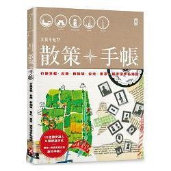 散策x手帳 : 行旅京都、台南、新加坡、台北、東京...城市漫步私地圖 /