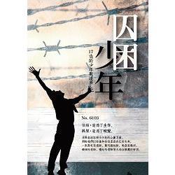 囚困少年 : 17歲的少年觀護所 /