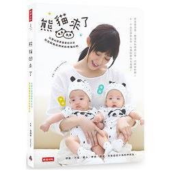 熊貓來了:比黑白配更重要的決定 范范與飛哥翔弟的幸福日記