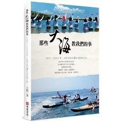 那些大海教我們的事 : 54天,1200公里,8位女孩的獨木舟冒險之旅 /