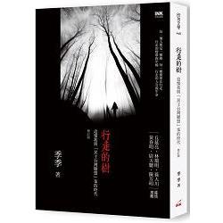 行走的樹 : 追懷我與「民主台灣聯盟」案的時代 /